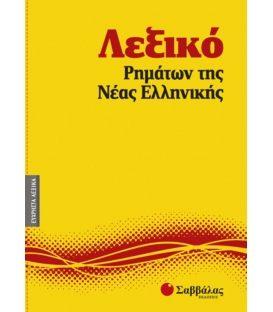 Λεξικό ρημάτων της νέας ελληνικής