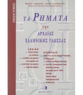 Τα ρηματα της Αρχαιας Ελληνικής Γλώσσας