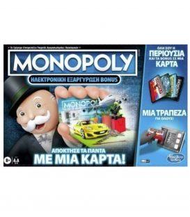 Επιτραπέζιο Monopoly Hasbro Super Electronic Banking Ηλεκτρονική Εξαργύρωση Bonus